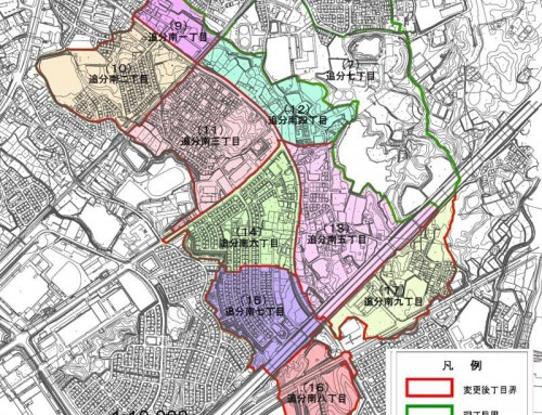 滋賀県草津市2013年11月25日住居表示住所変更区域図他2