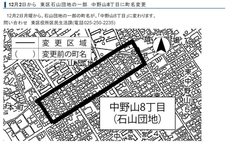 新潟県新潟市東区2013年12月2日住居表示住所変更区域図他1