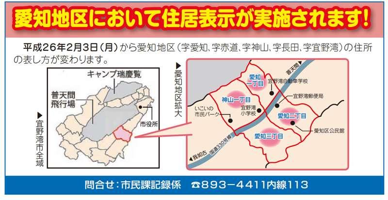 沖縄県宜野湾市2014年2月3日住居表示住所変更区域図他1