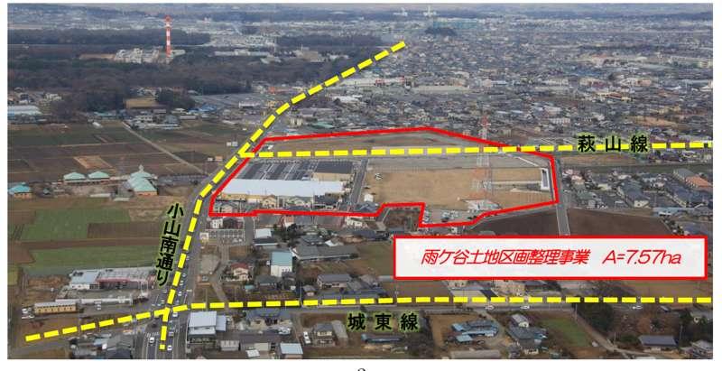 栃木県小山市2014年3月21日区画整理事業住所変更区域図他1