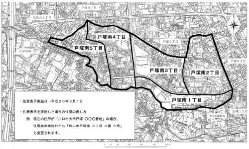 埼玉県川口市2014年3月1日住居表示住所変更区域図他1