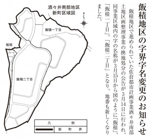 千葉県印旛郡酒々井町2014年3月15日区画整理事業住所変更区域図他2