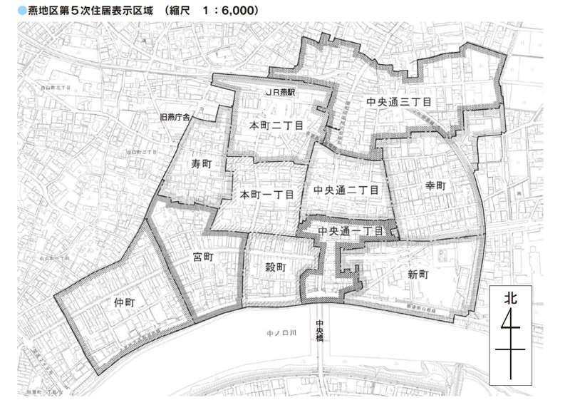 新潟県燕市2014年3月3日住居表示住所変更区域図他2