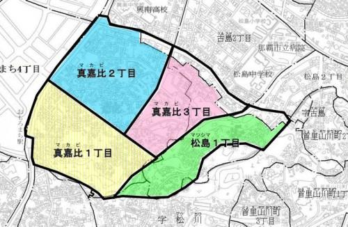 沖縄県那覇市2014年3月1日住居表示住所変更区域図他1
