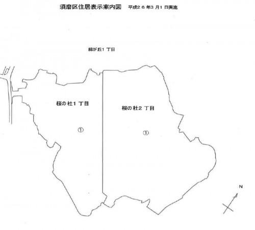 兵庫県神戸市須磨区2014年3月1日住居表示住所変更区域図他1