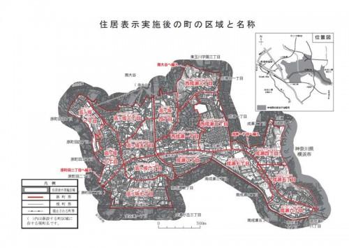 東京都町田市2014年7月21日住居表示住所変更区域図他1