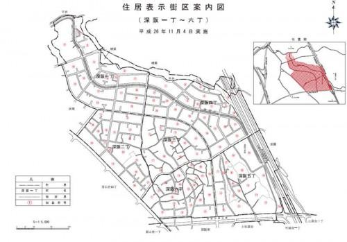 大阪府堺市中区2014年11月4日住居表示住所変更区域図他1