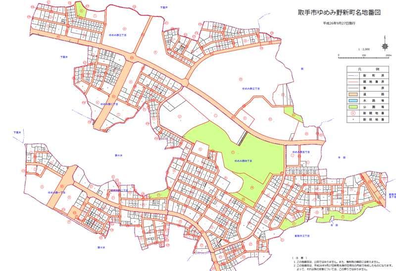 茨城県取手市2014年9月27日区画整理事業住所変更区域図他1