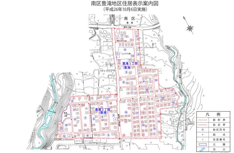 北海道札幌市南区2014年10月6日住居表示住所変更区域図他1