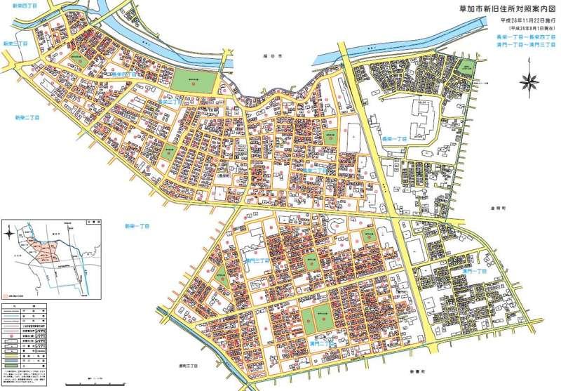 埼玉県草加市2014年11月22日区画整理事業住所変更区域図他1