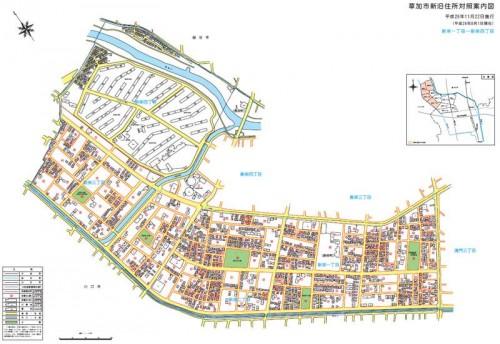 埼玉県草加市2014年11月22日区画整理事業住所変更区域図他2