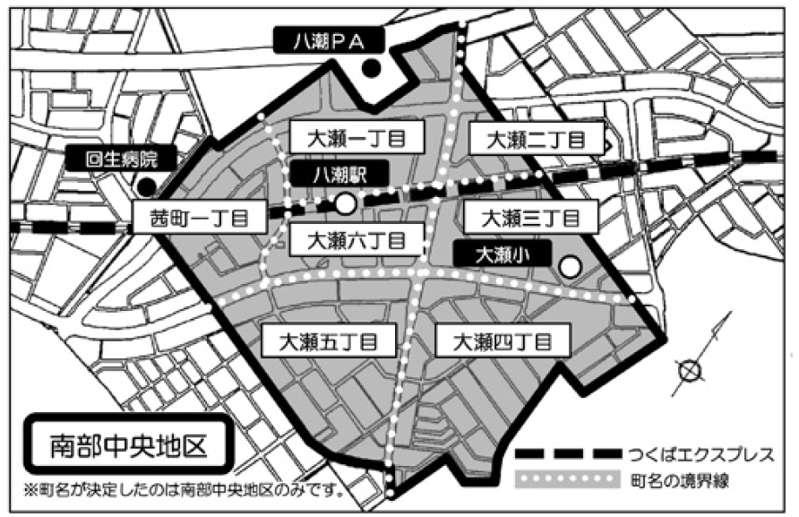 埼玉県八潮市2015年1月31日区画整理事業住所変更区域図他1