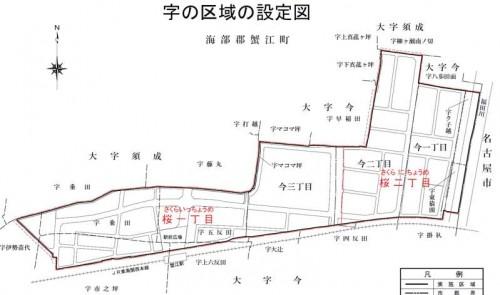 愛知県海部郡蟹江町2014年11月1日区画整理事業住所変更区域図他1