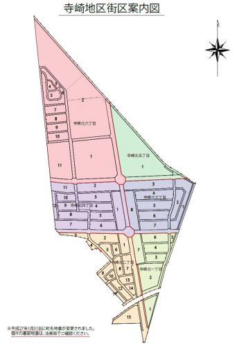 千葉県佐倉市2015年1月31日区画整理事業住所変更区域図他1