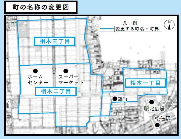 石川県白山市2015年1月24日区画整理事業住所変更区域図他1
