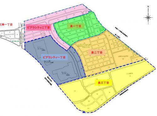 埼玉県三郷市2015年5月16日区画整理事業住所変更区域図他1