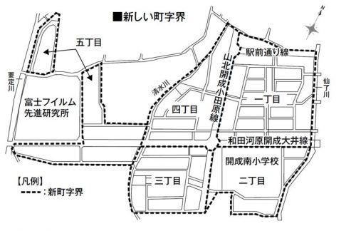 神奈川県足柄上郡開成町2015年5月2日区画整理事業住所変更区域図他2