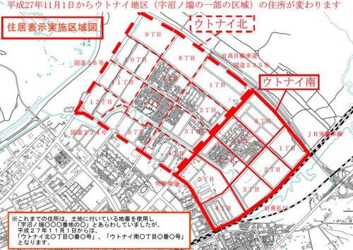北海道苫小牧市2015年11月1日住居表示住所変更区域図他1