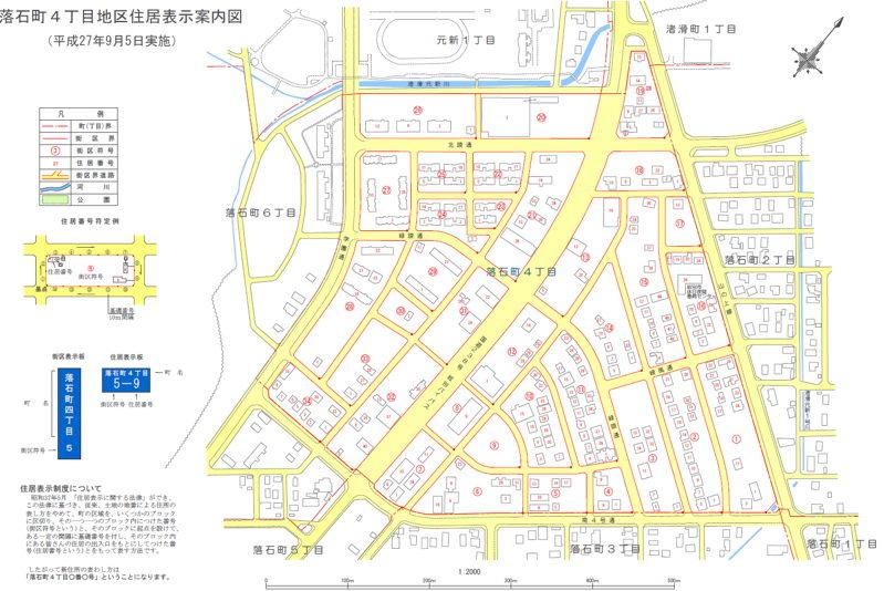 北海道紋別市2015年9月5日住居表示住所変更区域図他1