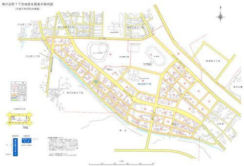 北海道紋別市2015年9月5日住居表示住所変更区域図他2