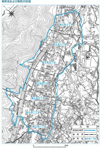 山梨県富士吉田市2015年11月24日住居表示住所変更区域図他1