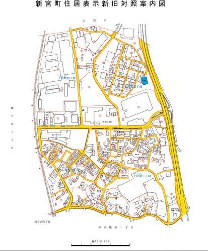 福岡県糟屋郡新宮町2015年11月21日住居表示住所変更区域図他1