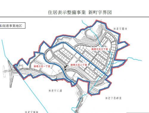 岩手県宮古市2015年11月9日住居表示住所変更区域図他2
