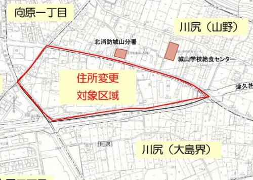 神奈川県相模原市緑区2015年12月22日区画整理事業住所変更区域図他1