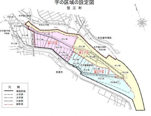 愛知県海部郡蟹江町2016年1月9日町名地番変更住所変更区域図他1
