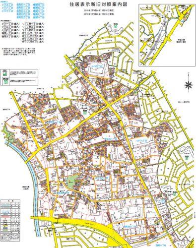 東京都町田市2016年7月18日住居表示住所変更区域図他1
