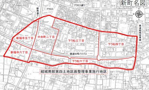 茨城県結城市2016年10月1日区画整理事業住所変更区域図他1