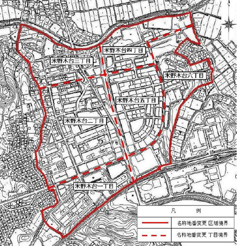 愛知県日進市2016年10月8日町の区域及び名称変更住所変更区域図他1
