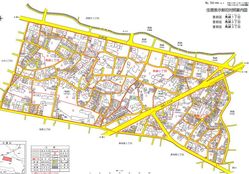 神奈川県川崎市宮前区2016年10月17日住居表示住所変更区域図他1