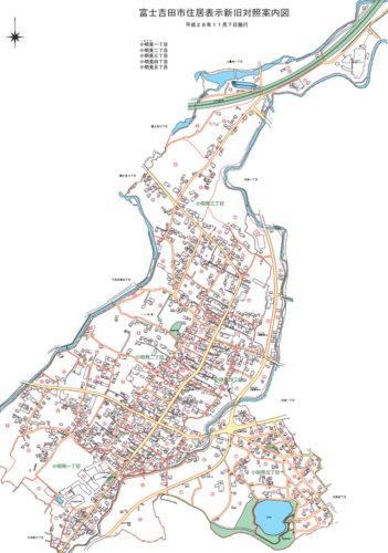 山梨県富士吉田市2016年11月7日住居表示住所変更区域図他1