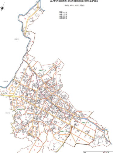 山梨県富士吉田市2016年11月7日住居表示住所変更区域図他2