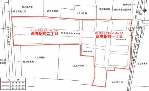 愛知県北名古屋市2016年11月19日区画整理事業住所変更区域図他1