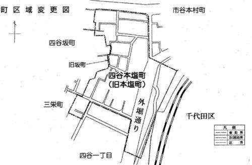 東京都新宿区2017年9月19日住居表示住所変更区域図他1