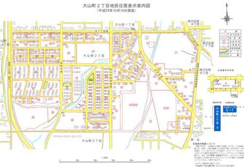 北海道紋別市2017年10月14日住居表示住所変更区域図他1