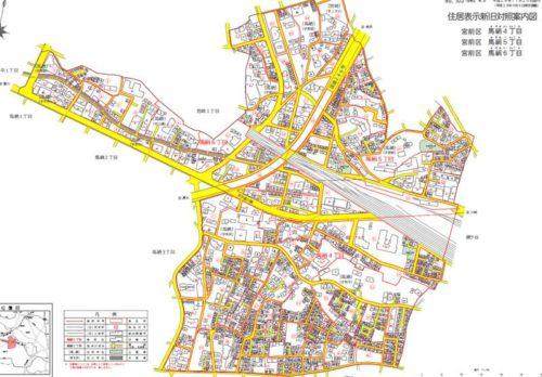神奈川県川崎市宮前区2017年11月20日住居表示住所変更区域図他1