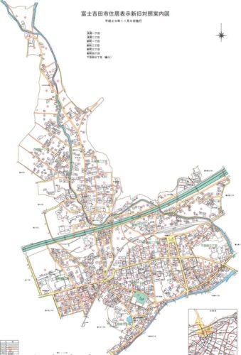 山梨県富士吉田市2017年11月8日住居表示住所変更区域図他1