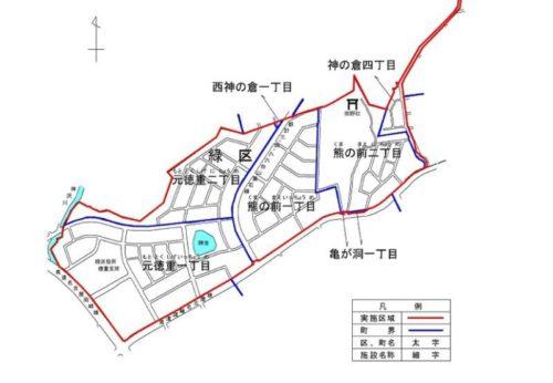 愛知県名古屋市緑区2017年11月11日町名地番整理住所変更区域図他1