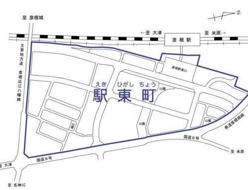 滋賀県彦根市2017年11月25日区画整理事業住所変更区域図他1