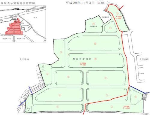 大分県大分市2017年11月3日住居表示住所変更区域図他1