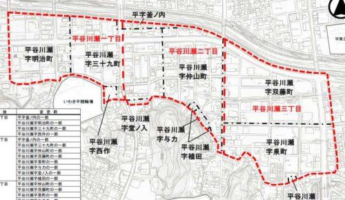 福島県いわき市2018年2月24日区画整理事業住所変更区域図(いわき都市計画事業平南部第⼆⼟地区画整理事業)