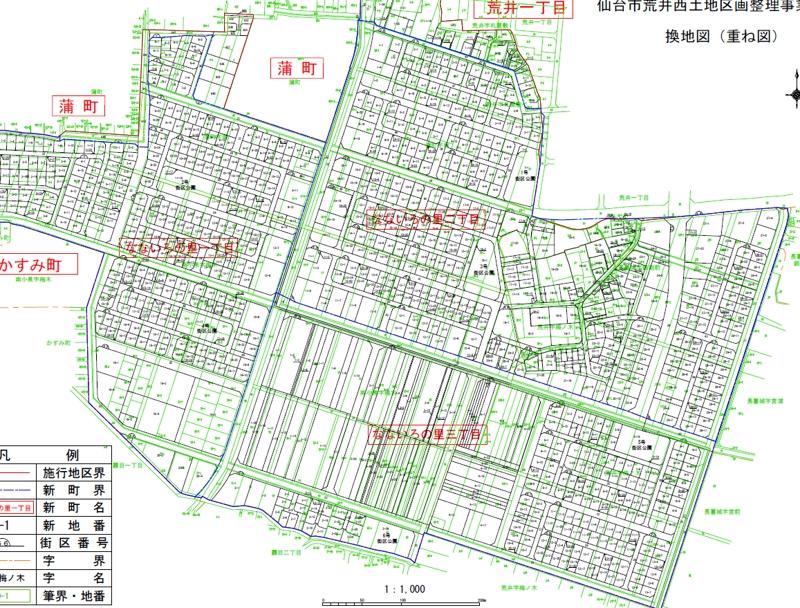 宮城県仙台市若林区2017年6月16日区画整理事業住所変更区域図他1