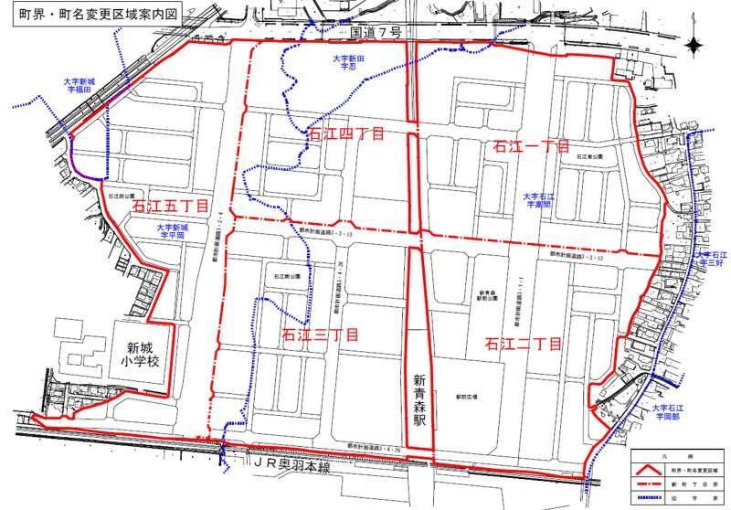青森県青森市2018年6月30日区画整理事業住所変更区域図他1