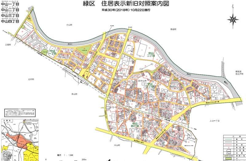 神奈川県横浜市緑区2018年10月22日住居表示住所変更区域図他1