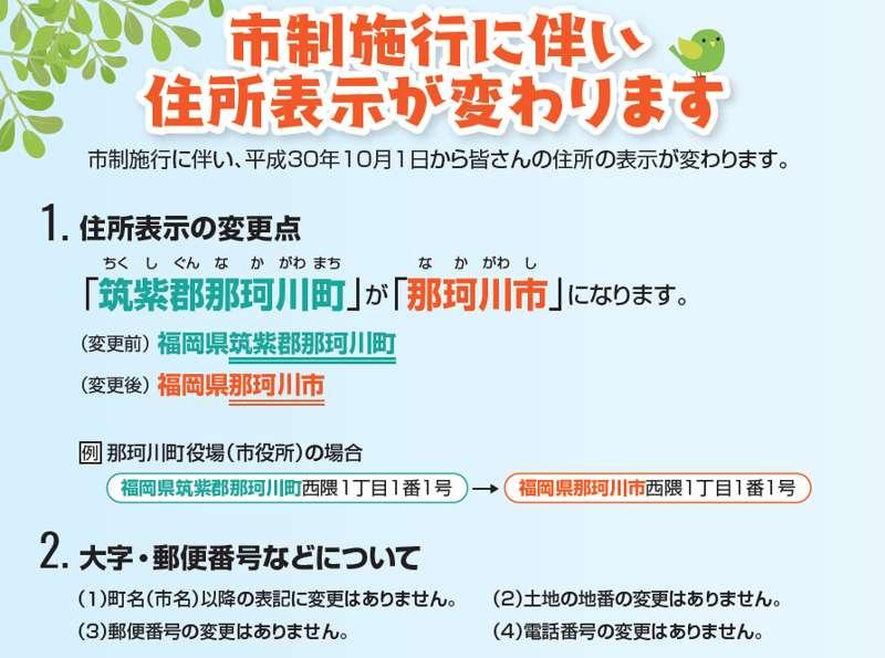 福岡県筑紫郡那珂川町2018年10月1日市制施行住所変更