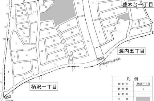 神奈川県藤沢市2018年11月17日区画整理事業住所変更区域図他2