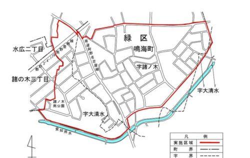 愛知県名古屋市緑区2018年11月10日町の区域及び名称変更住所変更区域図他2